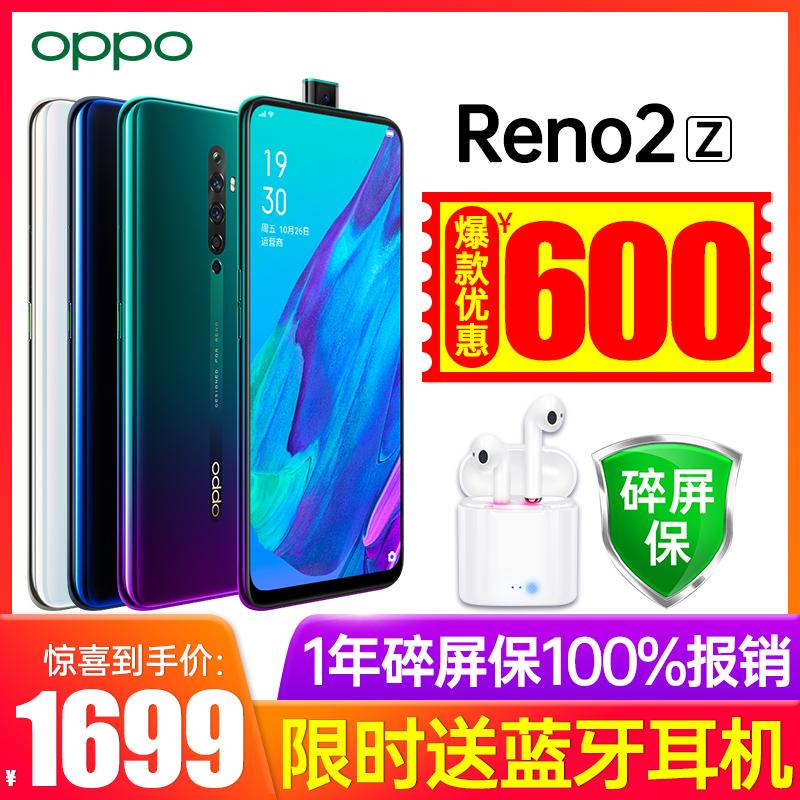 【立减600元 新款上市】OPPO Reno2 Z手机opporeno2z正品品opporeno2 oppor17 oppo未来x手机k5 k3 r15x 手机