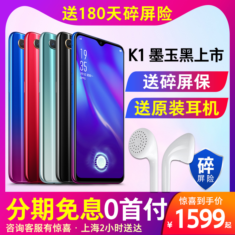 OPPO K1新品oppok1手机全新机正品oppo分期免息拍照手机k1oppor17 a5 a3 a7x a1 r15手机 oppok1 oppor11