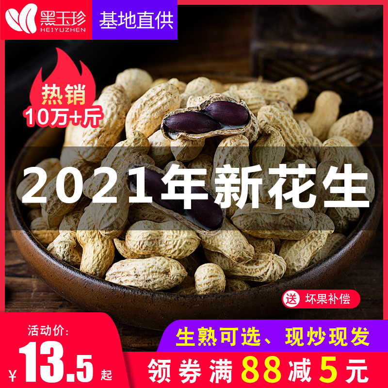 Shandong black peanut 500g can be planted with shell, new goods, raw and cooked with black skin and sun dried large grain rice