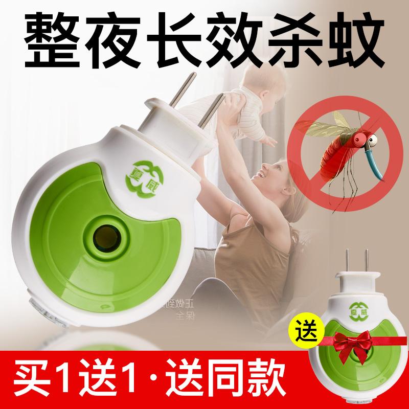 【买1送1单器不含液】蚊香液加热器室内蚊香器家用插电式蚊香插头