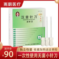 华夏汉章牌小针刀 一次性使用无菌刃针 医用超微针刀 针刀疗法