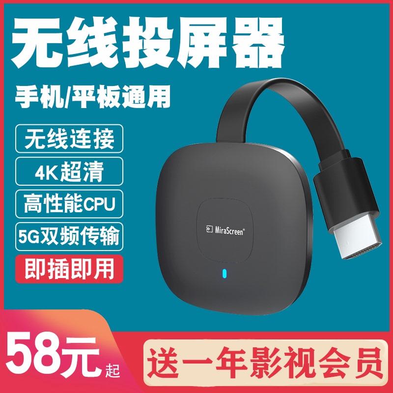 无线投屏器手机同屏器4K高清适用于安卓苹果华为小米连接电视机显示器车载通用电脑hdmi转换投影投屏神器家用