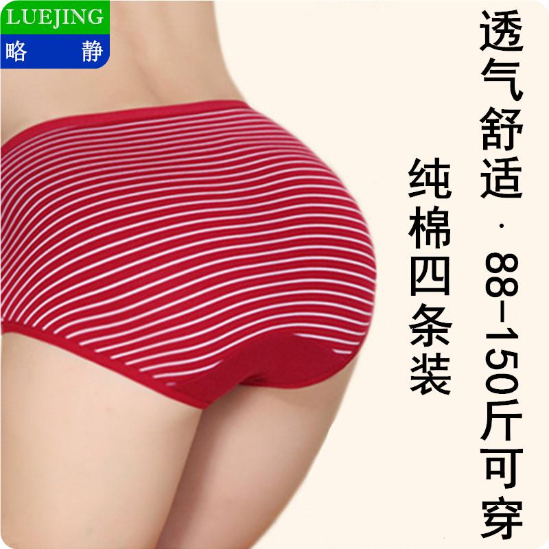 四条装 中年中老年人妈妈内裤女纯棉三角裤大码胖MM全棉高腰裤头