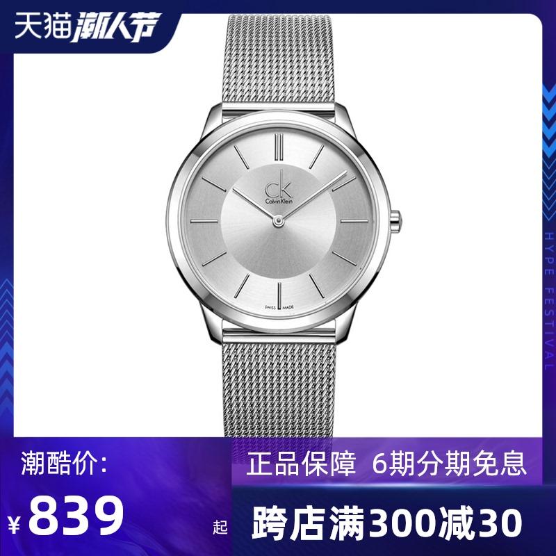 CK欧美流行腕表 时尚石英情侣简约编织带男女手表Minimal系列