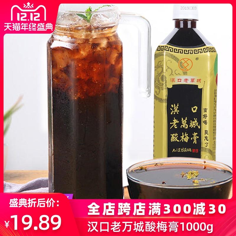 汉口老万城酸梅膏酸梅汤10倍浓缩家用商用武汉特产酸梅汁1000g