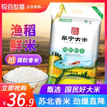 悦谷世嘉阜宁5kg软香稻花香珍珠米