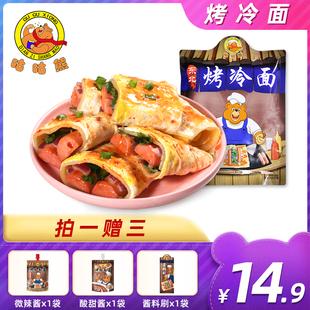 【咕咕熊_烤冷面20片】正宗烤冷面家庭装早餐美食东北朝鲜专用酱图片