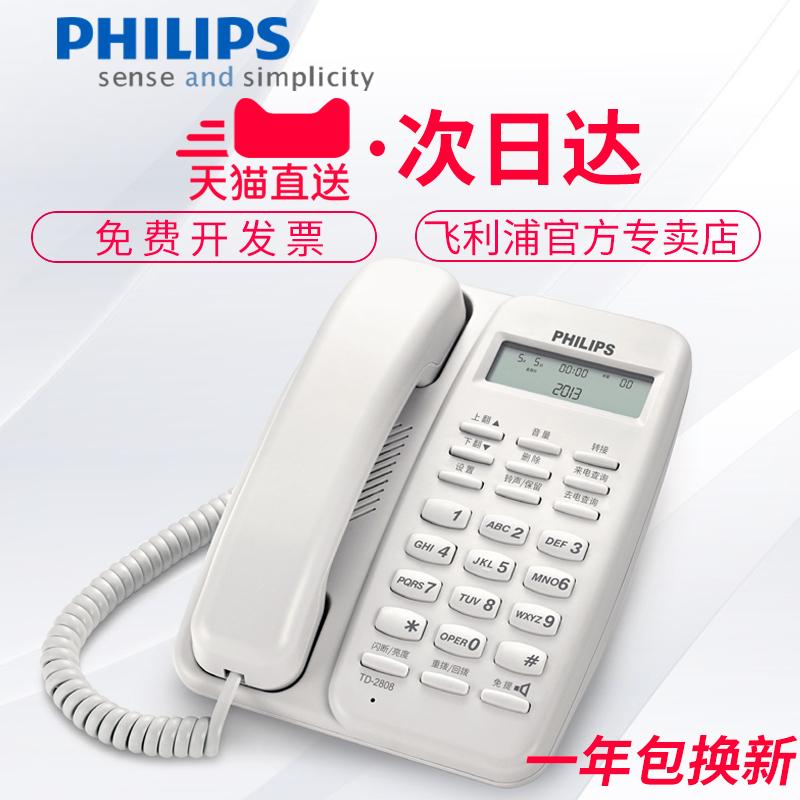 飞利浦TD2808 固定电话机座机 家用 座式 免电池 欧式 办公固话