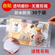 包书皮自粘书膜透明磨砂防水塑料一年级书皮纸初中生A4纸书壳16K保护书套包书纸小学生一体化大号包书膜全套