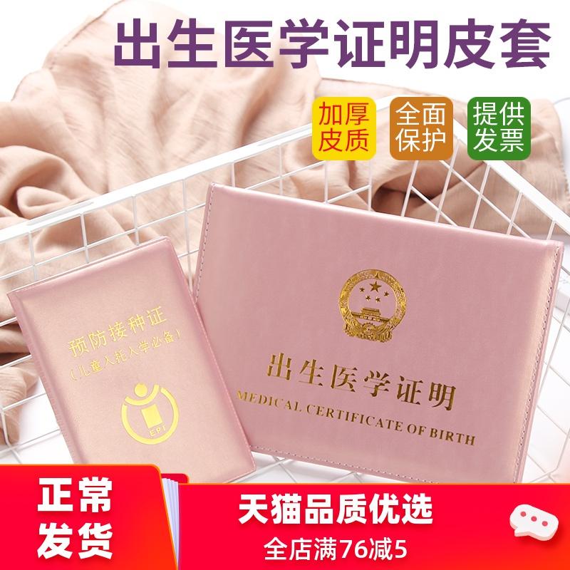 医学出生证明套件2019新版保护套鼠宝宝通用卡通婴儿皮套证件袋新生儿出生证套和疫苗本儿童预防针接种证外套