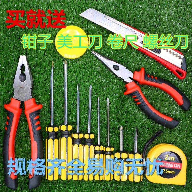品牌特卖聚惠组合亚洲巨人螺丝刀十字一字工具套装卷尺尖钳子