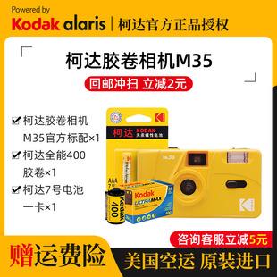 柯达M35复古非一次性相机带闪学生ins傻瓜相机胶片相机创意礼物女