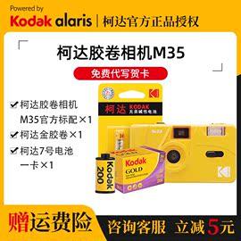 柯達M35復古可換膠卷傻瓜相機新手入門生日禮物女生ins膠片機學生圖片
