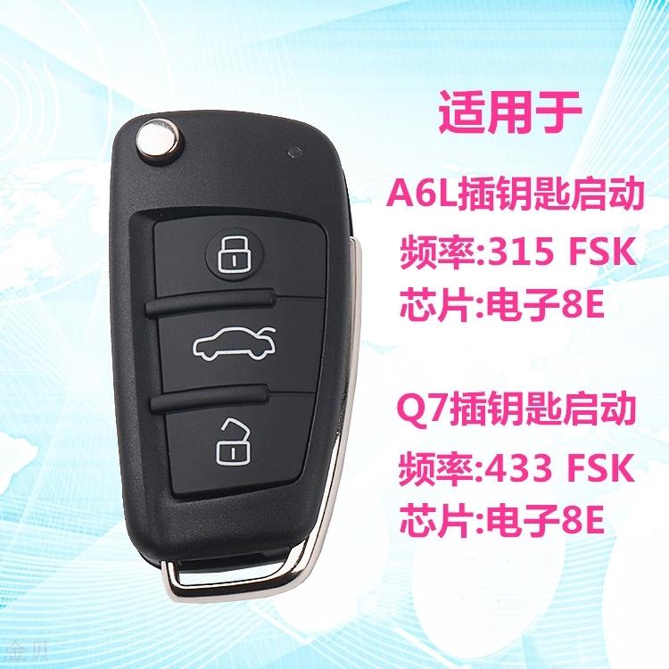 适用于奥迪A6L Q7折叠遥控器钥匙汽车钥匙电子8E芯片插钥匙启动