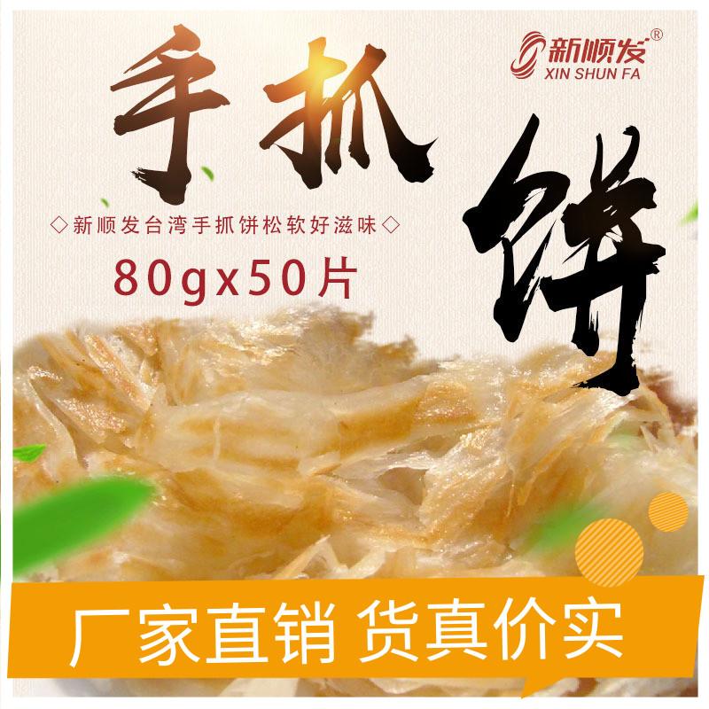 台湾手抓撕饼 面皮 原味家庭装热销102件需要用券
