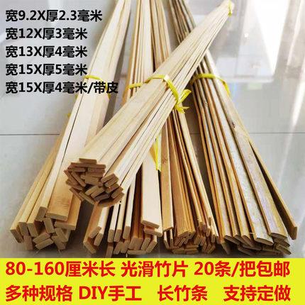 竹片竹条竹板条长手工 diy材料家用教育小板片打人竹子方鸟笼竹料