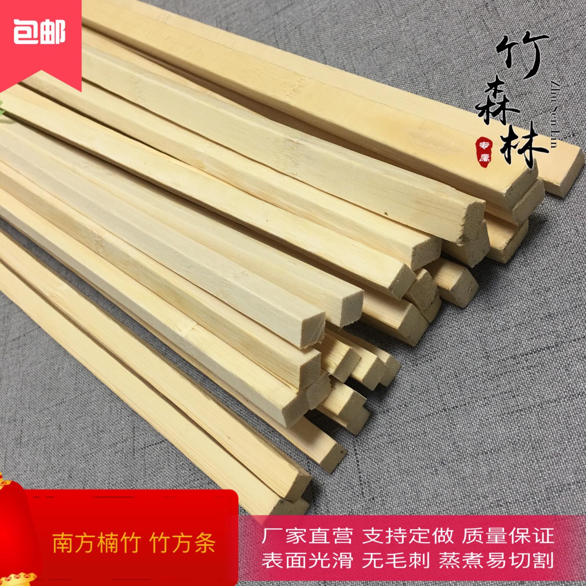DIT手工模型竹材料竹木棒竹丝 竹条 竹片竹棍竹丝鸟笼配件 竹方条