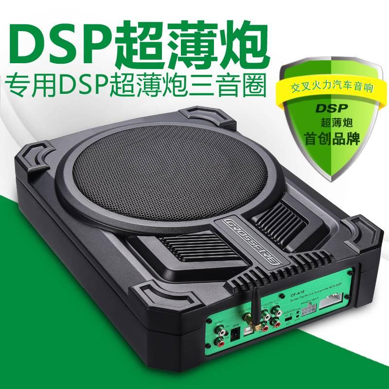 交叉火力 汽车音响dsp功放超薄低音炮 无损安装车载DSP功放A8.