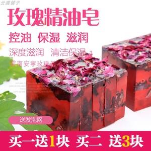云南玫瑰精油皂手工天然保湿正品香皂鲜花精油皂沐浴洗脸洁面肥皂