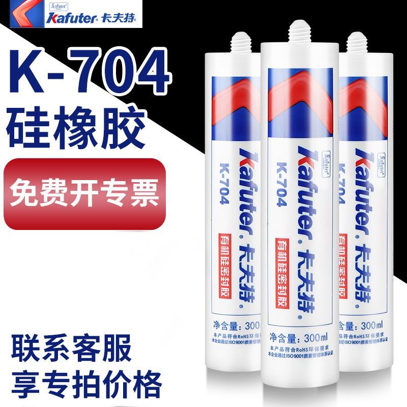 卡夫特K-704硅橡胶强力耐高温防水RTV电子元器件固定密封胶300ml