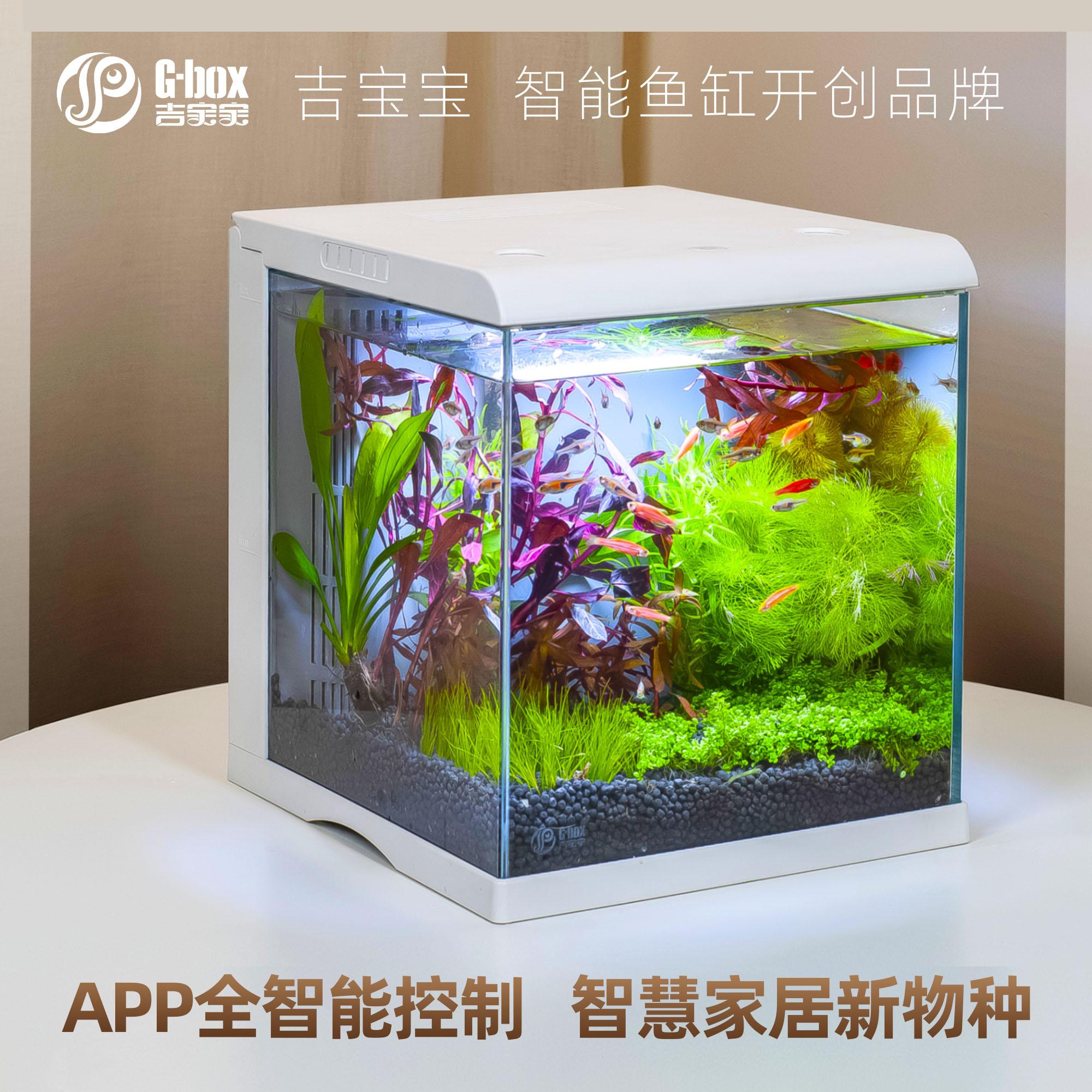 海水缸珊瑚全套玻璃超白鱼缸吉宝宝智能水草造景手机APP控制618