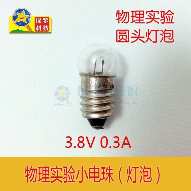 小灯泡3.8v 螺口小电珠0.3A学校物理课堂电学教学实验器材特价