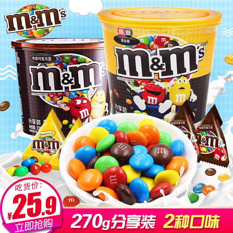 德芙m豆巧克力270g/桶mm巧克力豆网红儿童零食年货糖果散装发批