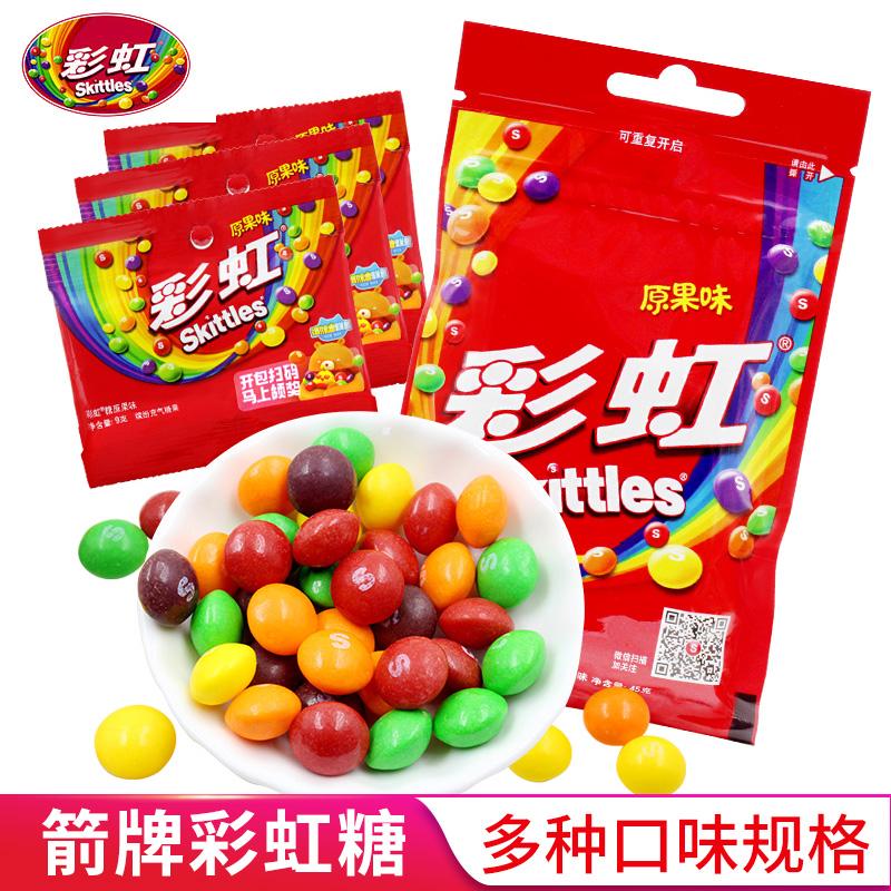 彩虹糖20包袋装120g罐装小包装儿童散装糖果休闲网红小零食水果糖