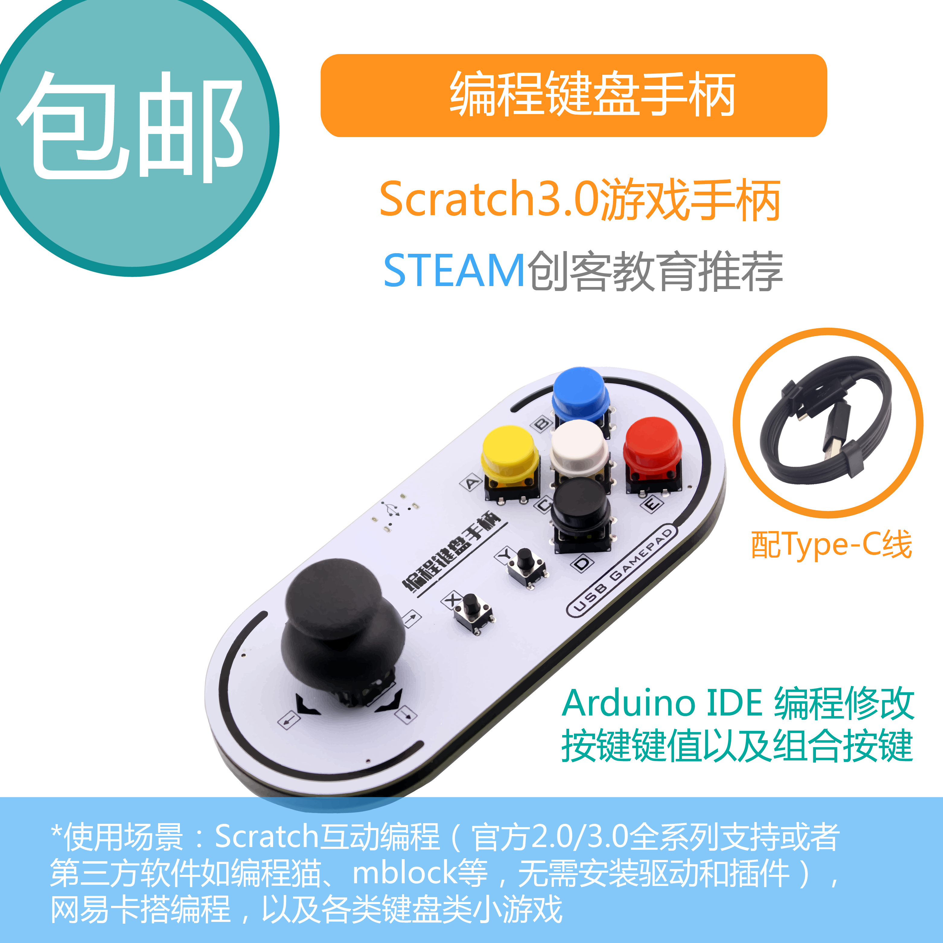 RuilongMaker Scratch3.0互动编程手柄  摇杆按键 Scratch传感