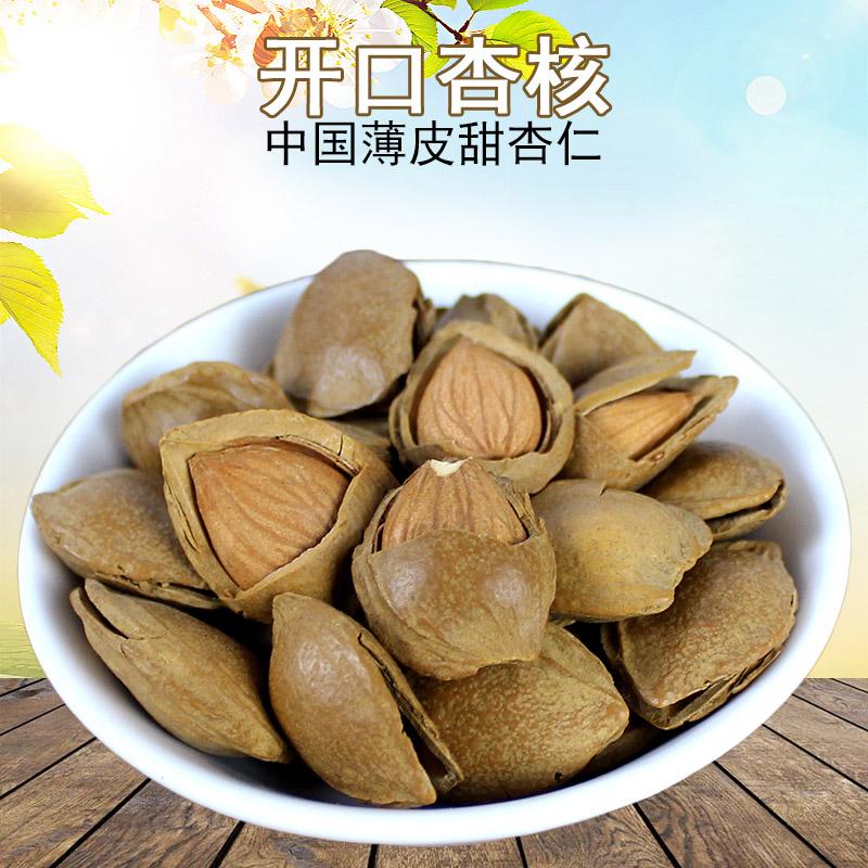 百山味 新货开口杏核500克X3壳甜杏仁坚果原味熟零食蔚县特产即食