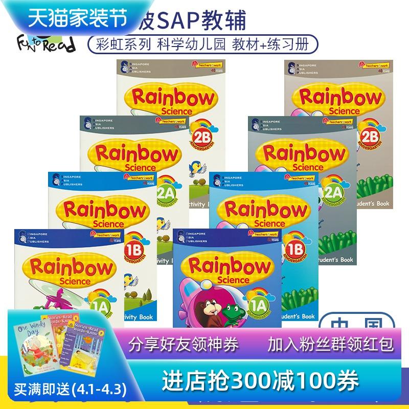 SAP Rainbow Science K1K2 彩虹幼儿园科学教材教辅8册套装 新加坡新亚出版社 3-6岁 小班-大班 英文原版进口 儿童英语图书