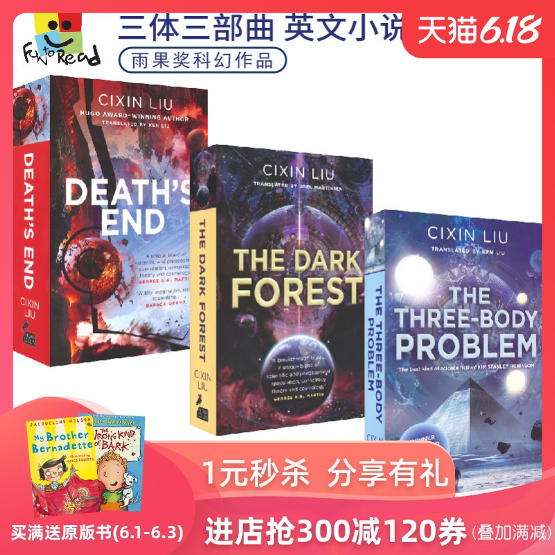 The Three-Body Problem The Dark Forest Death's End 三体三部曲 英文读物 刘慈欣科幻小说 英文原版进口图书 雨果奖
