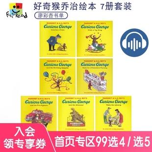 Curious George Collection 好奇猴乔治7册英文正版绘本 儿童英语启蒙书籍 3-6岁适用 廖彩杏推荐书单 英文原版进口图书