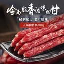 老广的味道广式腊味腊肠广东特产广味生晒烤香肠农家腊肉腊肠500g