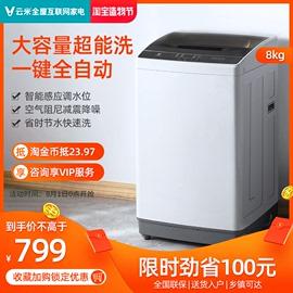 VIOMI/云米 WM8TP-S3A波轮洗衣机8kg全自动家用小型洗脱一体机图片