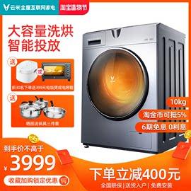 VIOMI/云米WD10X滚筒洗衣机全自动家用洗烘一体语音控制变频10kg图片