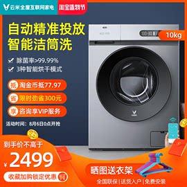 VIOMI/云米 WD10FM-G1B全自动滚筒洗衣机Neo洗烘一体投放洗衣液图片