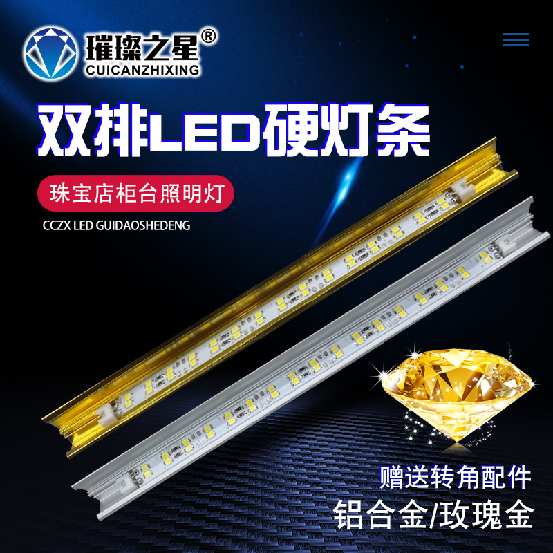 12V patch LED double row jewelry counter light bar mobile phone gold jewelry display cabinet jewelry light with hard light bar