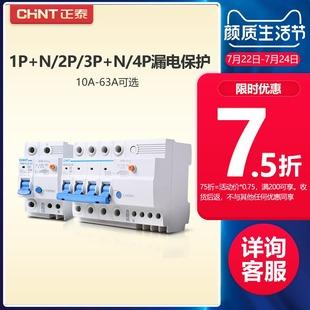 正泰空气开关NBE7家用2P漏保断路器63A总空开空调电闸带漏电保护