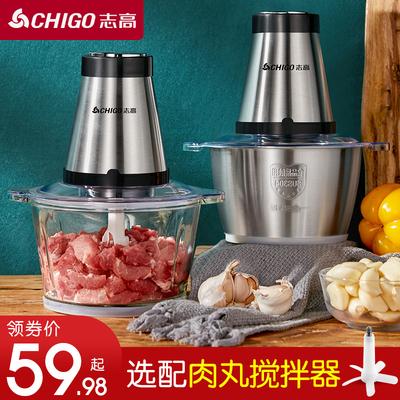 志高绞肉机家用电动小型打肉馅搅拌饺搅碎菜器料理蒜泥多功能神器