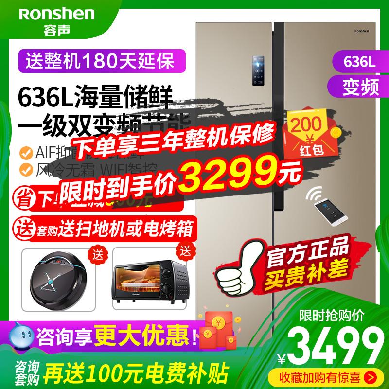 升对开门双门电冰箱双开门家用变频风冷一级智能旗舰店636容声