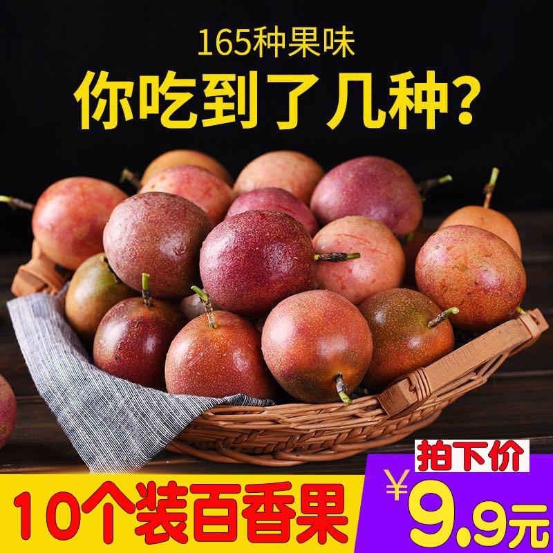【鲜果喜事】百香果现摘现发新鲜10个装广西当季水果西番莲鸡蛋果