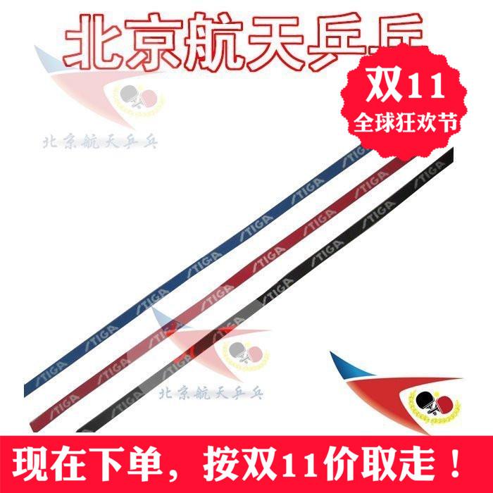 Пекин лодка день пинг-понг настольный теннис бить этаж защита пограничная охрана хит губка ширина кромка 0.9 см в ширину край