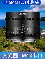 老蛙7.5mm T2.1超广角镜头零畸变电影镜头定焦 松下奥林巴斯M43口