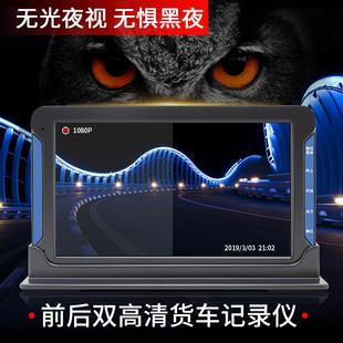 大小货车行车记录仪24v无光夜视前后双录高清2路监控分屏倒车影像
