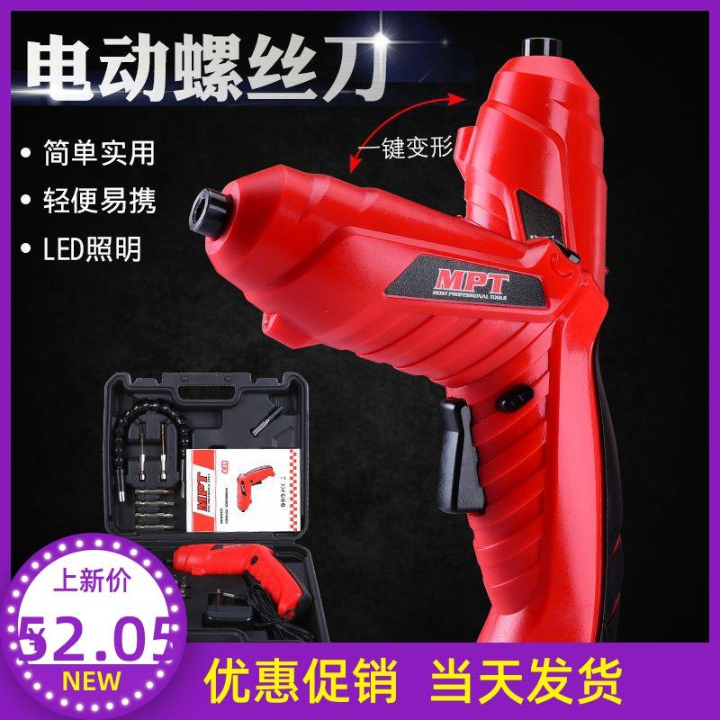 德国品牌4.8v家用电动螺丝刀迷你手枪钻电动起子充电式电批