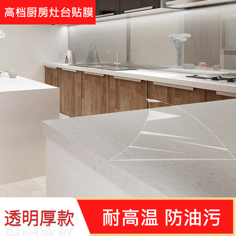 Kitchen marble countertop protection quartzite sticker oil proof high temperature resistant tabletop furniture transparent paste stove film