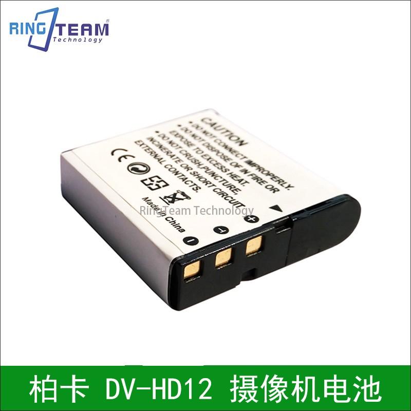 柏卡 PRAKTICA IR16 DX-1 DX-2 XD-8 DV-HD12 摄像机电池