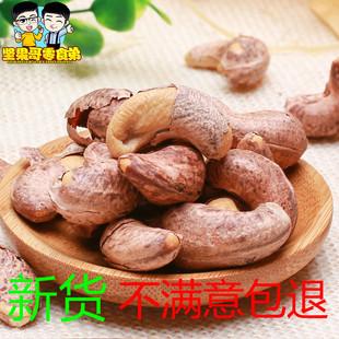 新货越南原味大颗粒带皮腰果连罐500克分2罐装包邮盐焗味特价
