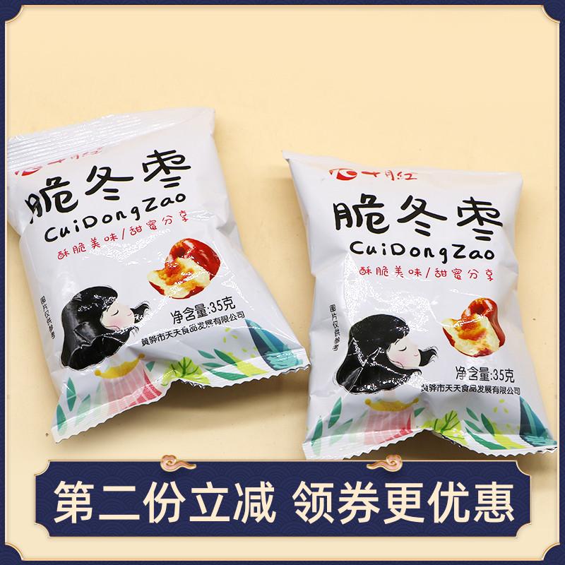 十月红脆冬枣35g*10袋独立包装黄骅脆冬枣休闲健康零食办公司零食
